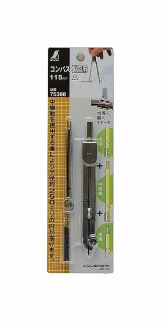 SHINWA Drafting Drawing Compass 200mm with Joint Shaft 75388 made in Japan