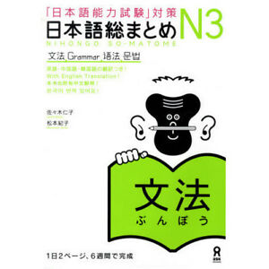 For-JLPT-NIHONGO-SO-MATOME-N3-Grammar-English-Korean-Chinese-translation