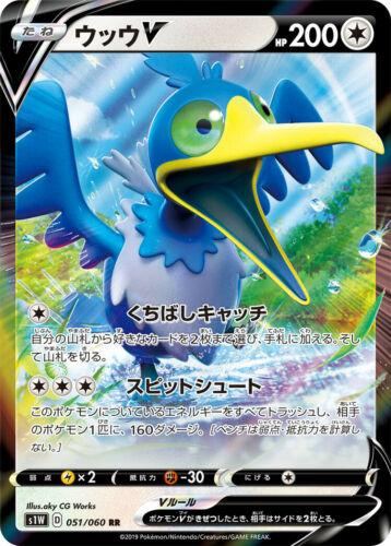 Urgl V Cramorant V Pokemon Sword /& ShieldJapanese NM