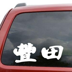 Toyota Kanji Japanese Character Vinyl Decal Sticker Car ...