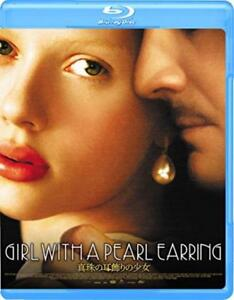 GIRL-WITH-A-PEARL-EARRING-Blu-ray