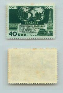 Russia-USSR-1950-SC-1447-MNH-d1636