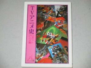 TV Animation History Robot Anime collection art book