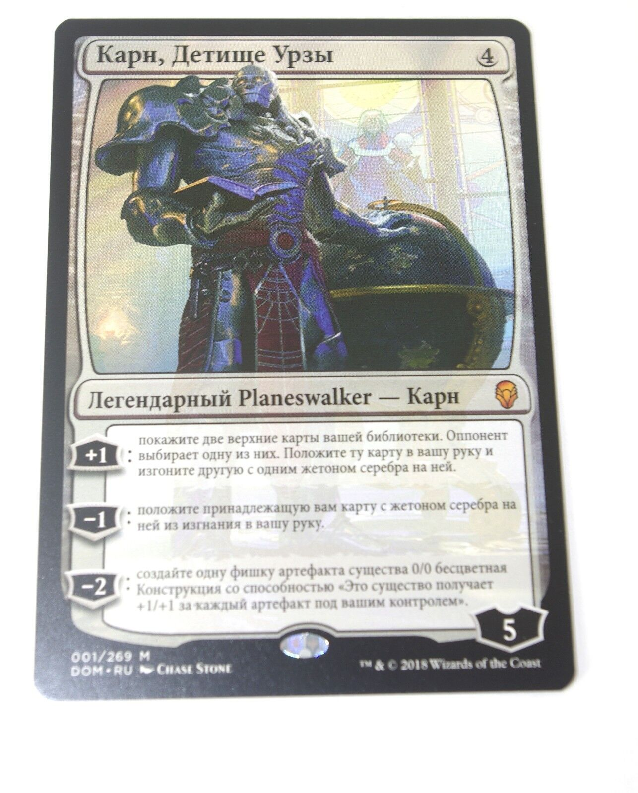 Karn, Scion of Urza, RU, M NM, Magic The Gathering
