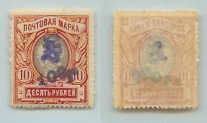 Armenia 1920 SC 207d mint handstamped type F or G over type C violet . f7394