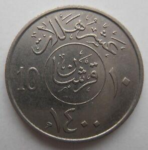 SAUDI ARABIA 10 HALALA 1400 - 1980