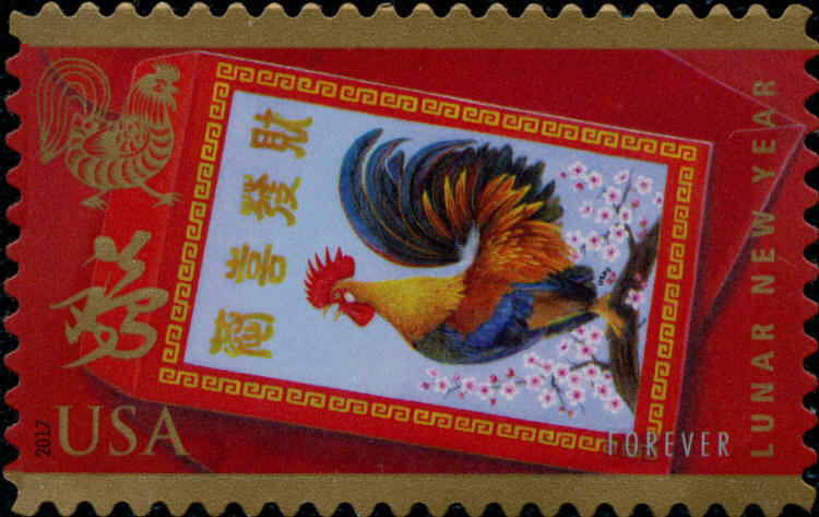 2017 47c Lunar New Year: Year of the Rooster Scott 5154