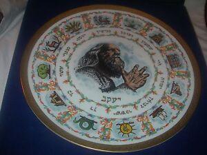 GOEBEL LASZLO ISPANKY 1st EDITION LIMITED PLATE 12 TRIBES OF ISRAEL 1978 NIB
