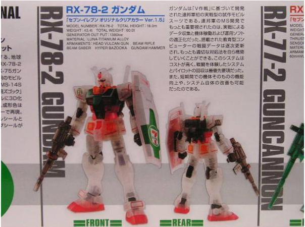1 144 HG Gundam Model 6 Set 7 - Eleven Clear color Ver.  Campaign Election Item