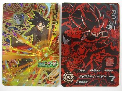Super Dragon Ball Heroes UM Promo UMP-16 UR Son Goku Xeno