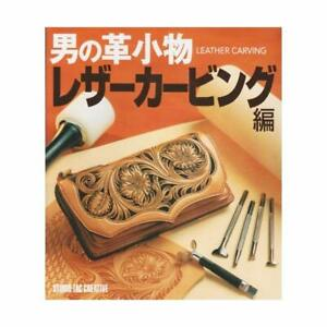 Leathercraft-Instruction-book-Leather-Carving