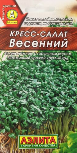 Spring Seeds from Russia. Cress Salad