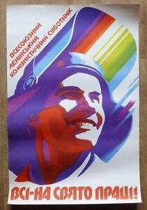 1986 HUGE SOVIET UKRAINIAN VINTAGE UKRAINE POSTER LABOR DAY HOLIDAY WORK WELDER