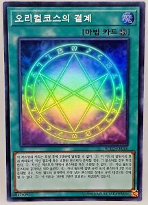 Yu Gi Oh Korean RC02-KR046 The Seal of Orichalcos Super Rare Mint