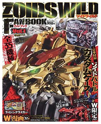 TAKARA TOMY ZOIDS Zoid Wild ZW36 Rising Liger Figure Japan Import NEW anime