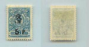 Diplomatic Armenia 1920 Sc 137 Mint Handstamped F7226 Nourishing The Kidneys Relieving Rheumatism Type F Or G Black