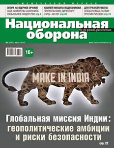 Russian-Military-Magazine-National-Defense-6-2018-India