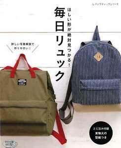 My-Everyday-Backpacks-Japanese-Craft-Book