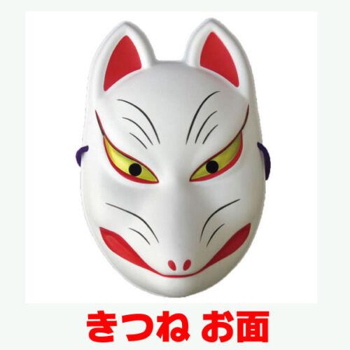 Kitsune Fuchs Göttin Maske Kyoto Souvenir Fushimi Inari Schrein Babymetal Japan
