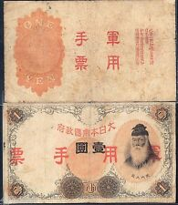 China/Japanese Occup.1938 WWII , 1 Yen , Military Note , VF