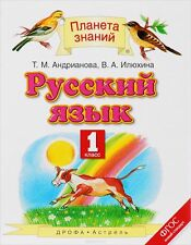 PLANETA ZNANIY  for CHILDREN   RUSSIAN ABC BOOK Русский язык. 1 класс.