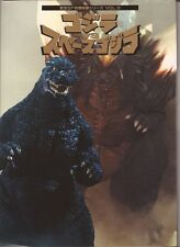 Imported Japanese Monsters Godzilla vs. SpaceGodzilla Color Film Story Book Rare