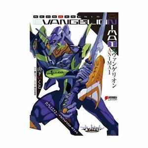 Neon-Genesis-Evangelion-ANIMA-1-Novel-Book