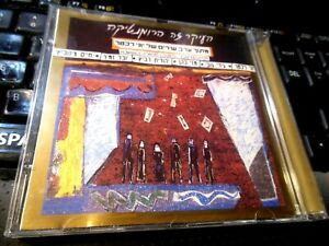 Romance-Is-What-Counts-by-Yoni-Rechter-CD-1991-Hed-Arzi-Israeli-Jewish