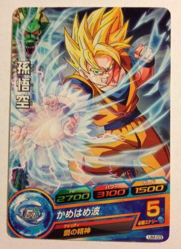 Dragon Ball Heroes Promo UM-03