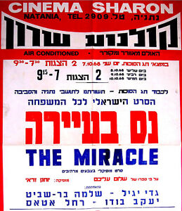 Israel FILM MOVIE POSTER Yiddish SHOLEM ALEICHEM Hebrew