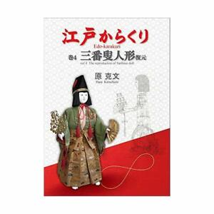 Edo-Karakuri-Vol-4-Renrikaeri-doll-restoration-book