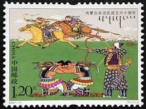 2007 $1.20 China Stamp (2-1)J