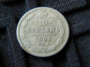 Russian-Empire-10-kopeks-1901-Silver-coin-034-3030-034