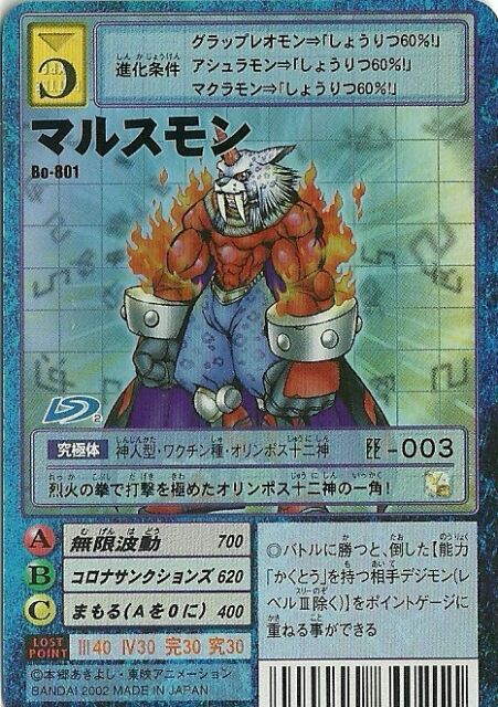 Rare Bandai Digimon Trading Card Gathering Holo /& Gold Stamp /& Special Card