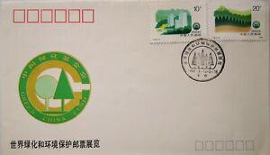 China-FDC-1990