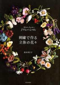 Mieko-Suzuki-039-s-Flower-Works-Stumpwork-Embroidery-Japanese-Craft-Book-SP5