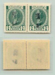 Armenia 🇦🇲 1920 SC 187 mint pair . e9305