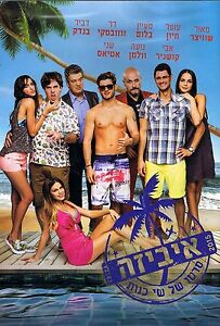 Ibiza-Israeli-comedy-Drama-Film-DVD