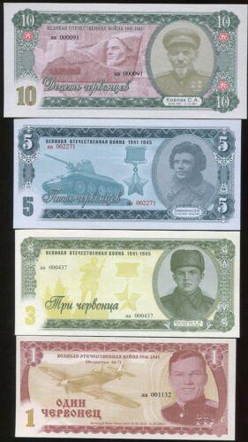 CHERVONEZ SET 4 UNC 1 3 5 10 RUSSIA SOVIET PATRIOTIC WAR IVAN KOJEDUDE 2015
