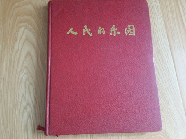 North Korea book-The people's paradise-1978-Chinese