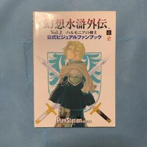 Genso-Suikoden-Suikogaiden-1-Swordsman-of-Harmonia-Official-Fan-Book