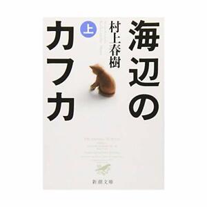 Haruki-Murakami-034-Kafka-on-the-Shore-first-volume-034-novel-book-w