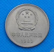 China $1 Coin 1983 第三套人民币1983长城币1元硬币
