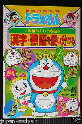 """JAPAN Doraemon no Kokugo Omoshiro-Kouryaku /""""Bunpou-Ryoku ga Tsuku/"""""""