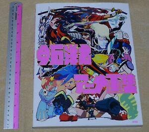Hiroyuki Imaishi Anime Character Illustration Art Book