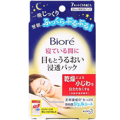 Kao Japan Biore 8-hour Overnight Sleeping Eye Mask Gel Pad (7 pairs)