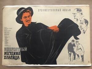 RUSSIAN USSR SOVIET MOVIE POSTER Невероятный Иегудиил Хламида 1969 ON LINEN ORIG