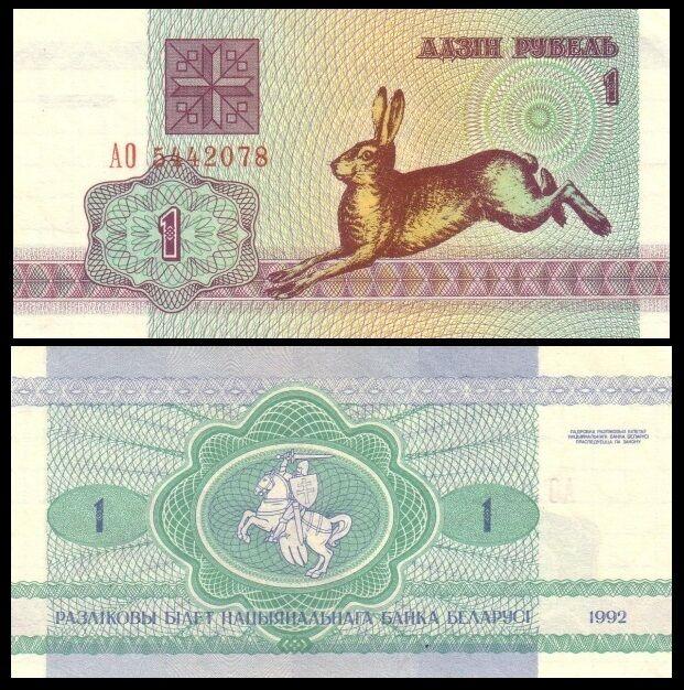 BELARUS 1 Ruble 1992 - UNC - Pick 2