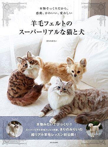 Needle Felting Super Realistic Dog & Cat Wool Craft Book JP