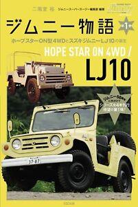 Suzuki-Jimny-LJ-10-Birth-Jimny-Story-Volume-1-Hope-Star-ON-4WD-used